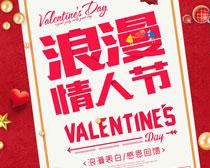 浪漫情人节购物促销海报设计PSD素材