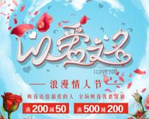情人节鲜花促销海报设计PSD素材