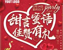 甜言蜜语情人节海报PSD素材