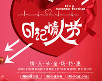情人节日记海报设计PSD素材