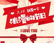 浪漫的节日情人节海报PSD素材