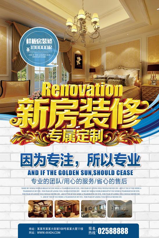 新房装修海报广告