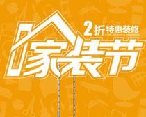 2月家装节宣传海报