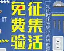 房屋质量验房广告