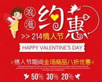 浪漫约惠情人节促销海报设计PSD素材