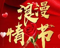 情人节宣传单设计PSD素材