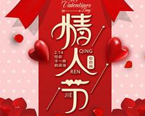 浪漫情人节活动海报设计PSD素材