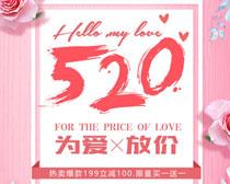 520情人节海报PSD素材