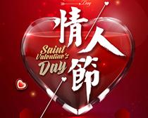 情人节甜蜜告白海报设计PSD素材