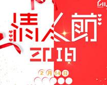 2018情人节PSD素材