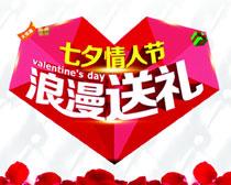 七夕情人节浪漫送礼海报设计PSD素材