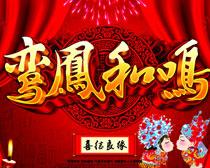 鸾凤和鸣结婚海报背景设计PSD素材