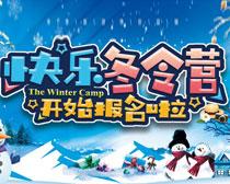 快乐冬令营海报设计PSD素材