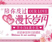 陪你度过漫长岁月结婚海报PSD素材