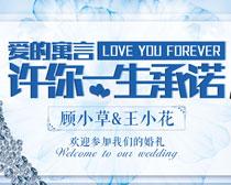 爱的寓言结婚海报背景设计PSD素材