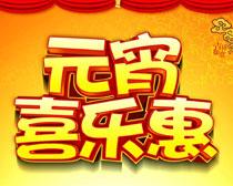 元宵喜乐惠购物海报PSD素材