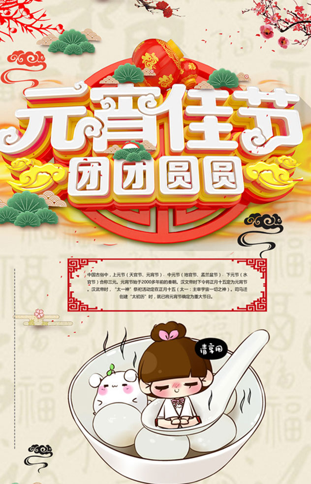 元宵佳节团圆海报设计PSD素材