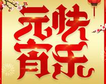 元宵快乐海报PSD素材