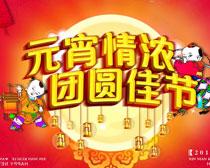团圆元宵节海报PSD素材