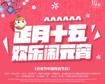 正月十五欢乐闹元宵海报PSD素材