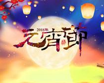 2018元宵节宣传海报PSD模板