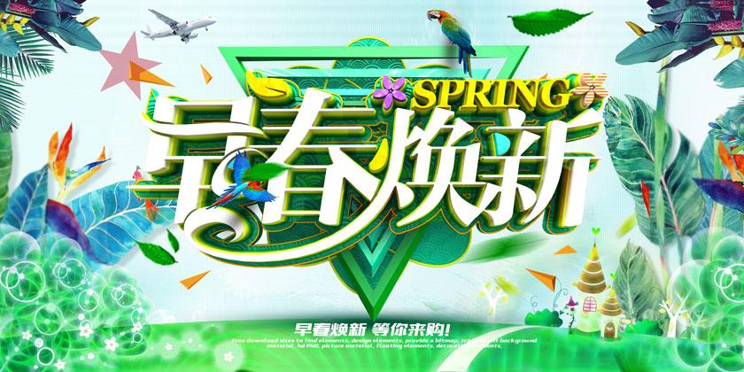 春季换新宣传海报PSD素材