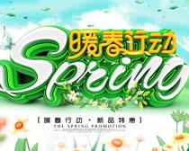 春季商场特惠促销海报PSD素材