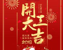 2018开工大吉宣传海报PSD素材