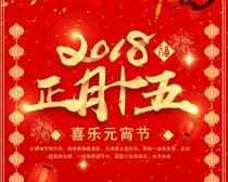 喜乐元宵节海报PSD素材