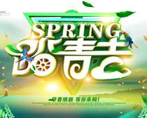春季踏青宣传海报PSD素材