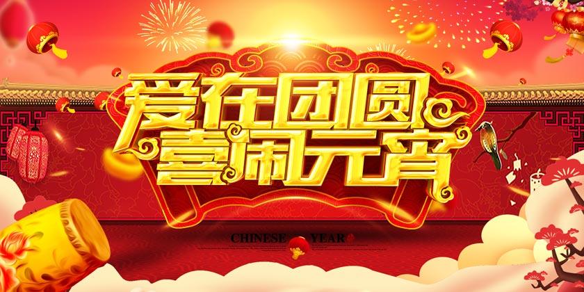 2018团圆元宵节海报PSD素材