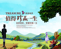 皇家园林地产海报设计PSD素材