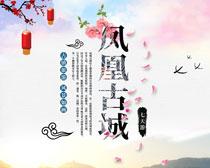 凤凰古城旅游宣传海报设计PSD素材