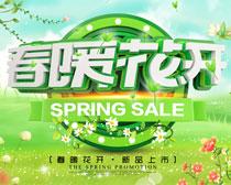 春暖花开新品上市海报PSD模板