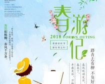 春游记宣传海报设计PSD模板