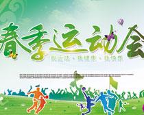春季運動會宣傳海報模板PSD素材