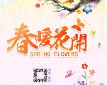 春季水彩主题宣传海报PSD模板
