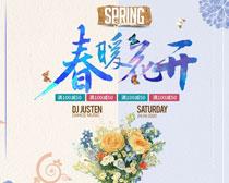 春季促销季活动海报PSD素材