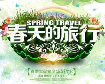 春季旅行促销海报设计PSD素材