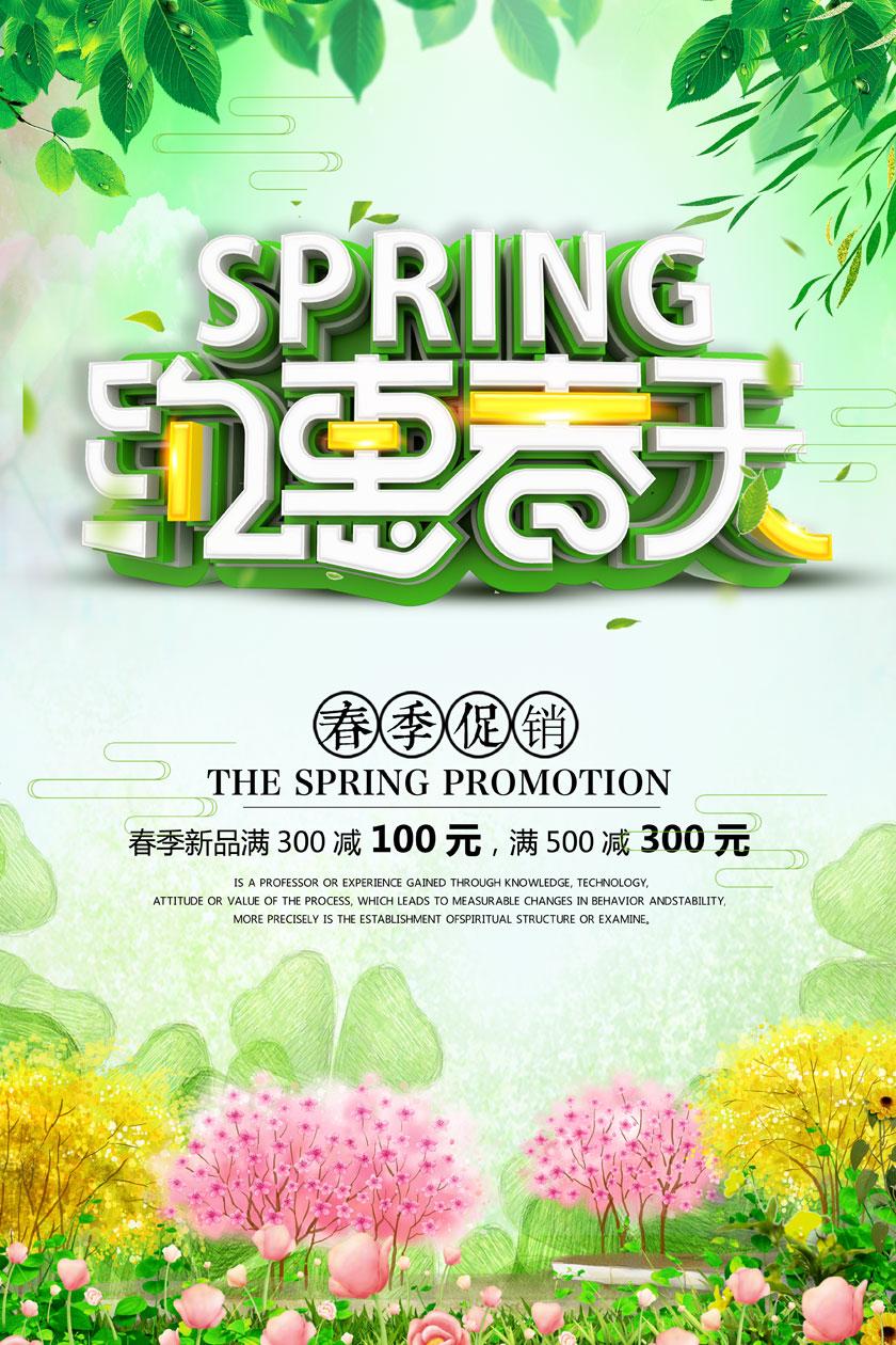 爱图首页 psd素材 广告海报 > 素材信息   关键字: 春季春天spring