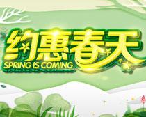约惠春天商场促销海报PSD素材