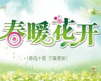 春暖花开小清新主题海报PSD素材