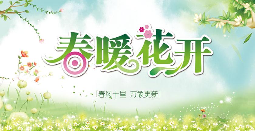 春暖花开小清新主题海报psd素材图片