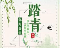 春季踏青宣传海报PSD源文件