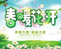 春季新品大促海报模板PSD素材