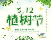 312植树节宣传海报PSD模板