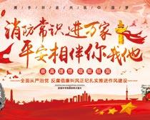 消防常识宣传海报设计PSD素材
