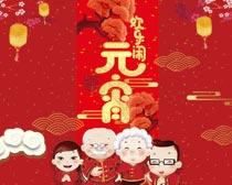 2018欢度元宵佳节海报PSD素材