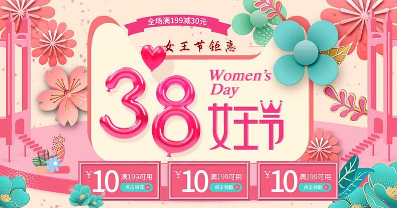 38女王节促销海报设计PSD素材