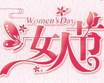 女人节活动海报设计PSD素材